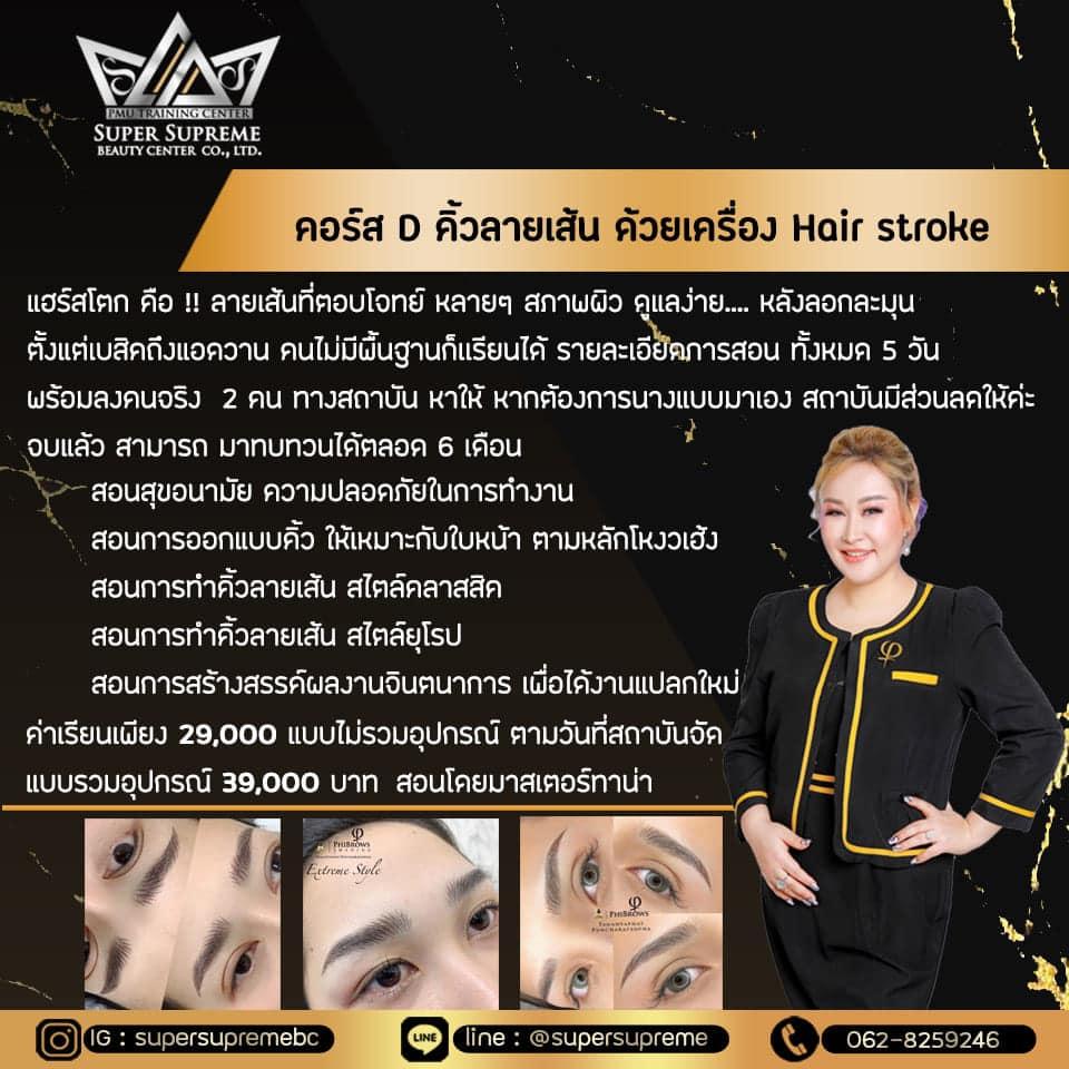 คอร์ส D Hair stroke