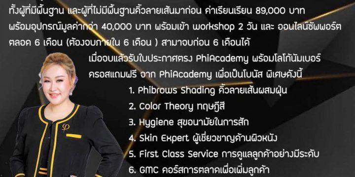 3. Premium Course