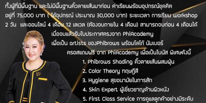 2. Standard Course